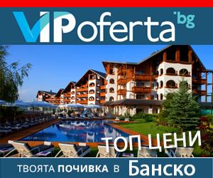 VIP OFERTA Baner 2- Bansko