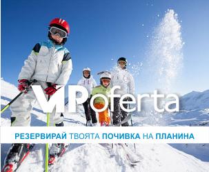 VIP OFERTA - Dobrinishte