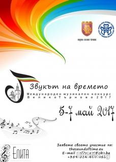 International Competition for vocal and instrumental music Sound Time, Picture