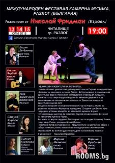 International Festival of Chamber Music Razlog, Picture