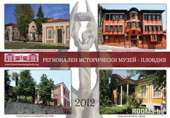Historical Museum - Plovdiv, Picture